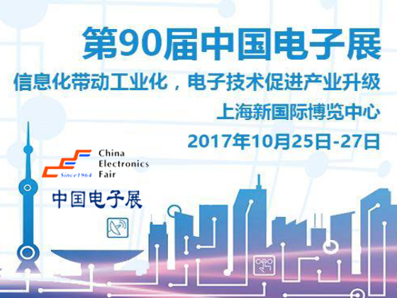 第90届中国电子展