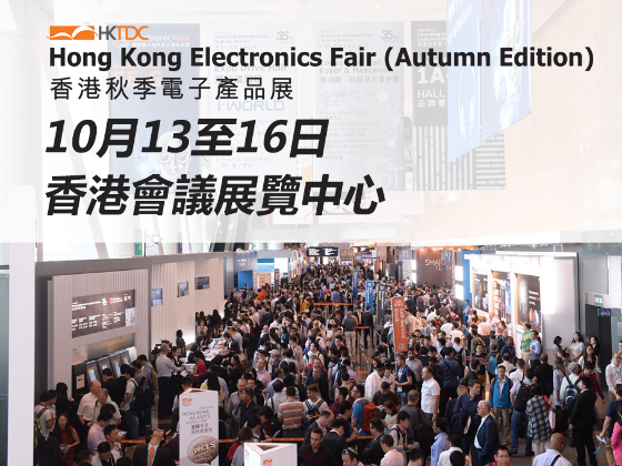 Hong Kong Electronics Fair (Autumn Edition) 2017