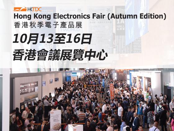 2017香港秋季电子产品展览会