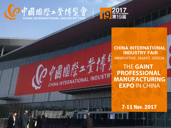 2017 China International Industry Fair