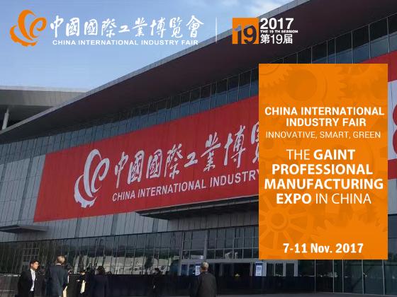 2017 China International Industry Fair