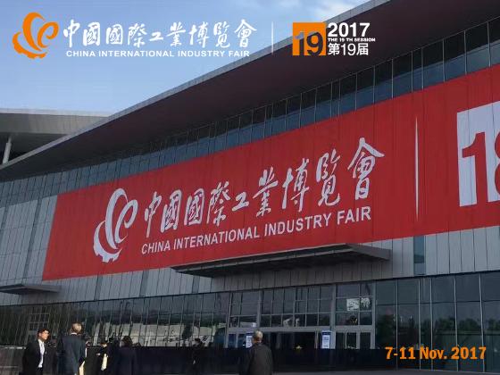 2017 中国国际工业博览会