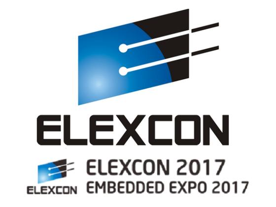 2017 深圳國際電子展