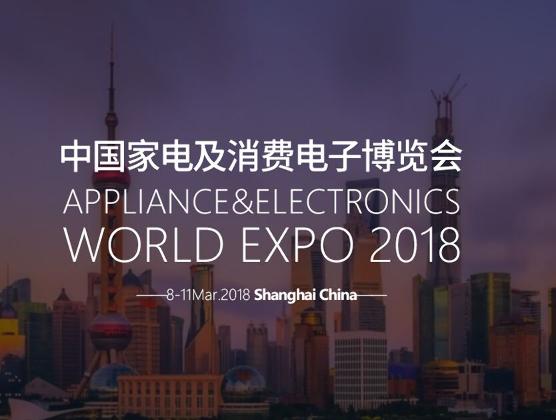2018年中国家电及消费电子博览会