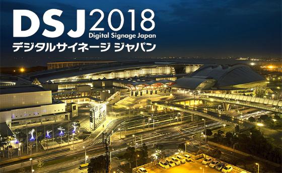 2018 日本数字标牌展