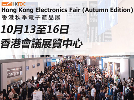 2018 香港秋季电子产品展