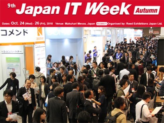 2018 日本東京國際資訊科技週(秋季)