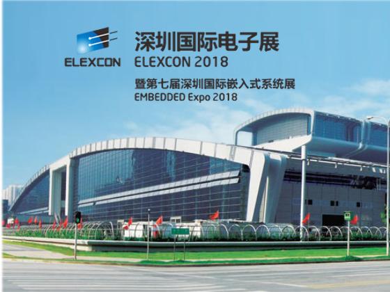 2018 深圳國際電子展