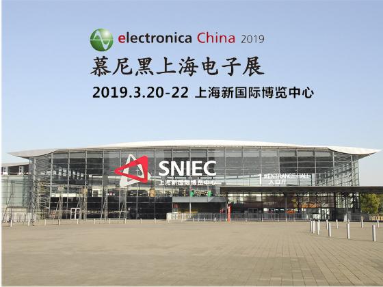 2019 慕尼黑上海電子展