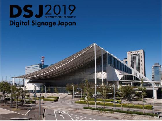2019 日本数字广告广告牌展