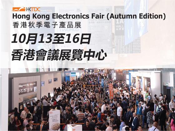 2019 香港秋季電子產品展
