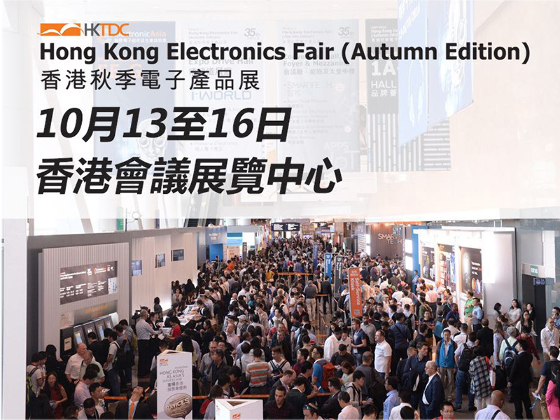 Hong Kong Electronics Fair (Autumn Edition) 2019