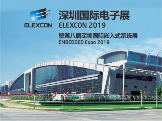 2019 深圳国际电子展
