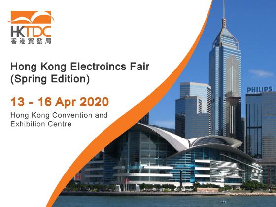 2020香港国际春季电子产品展