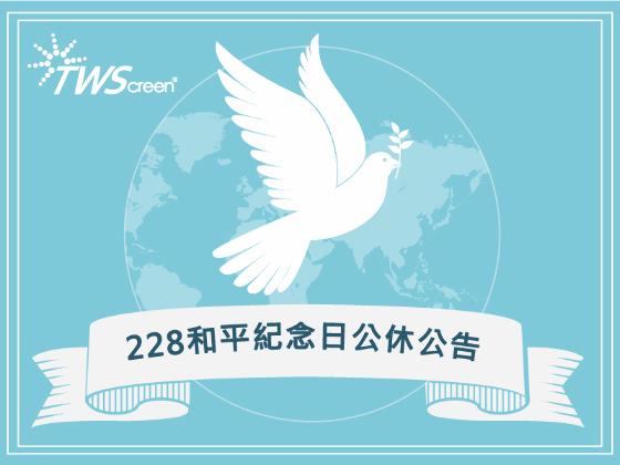 228和平紀念日公休公告