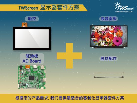 【面板】热门液晶面板-长期供应