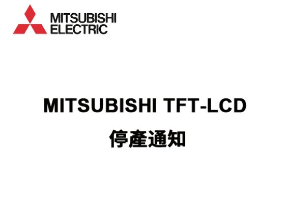MITSUBISHI TFT-LCD 停產通知