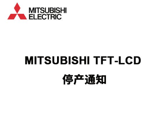 MITSUBISHI TFT-LCD 停产通知