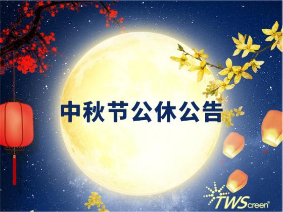 中秋节公休公告