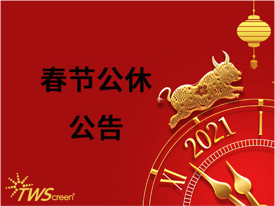 春节公休公告
