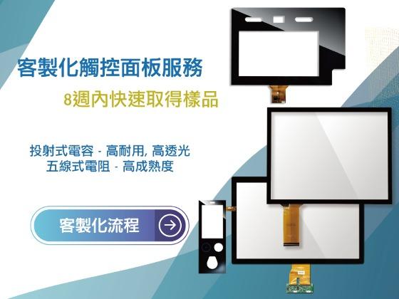 客製化觸控面板服務